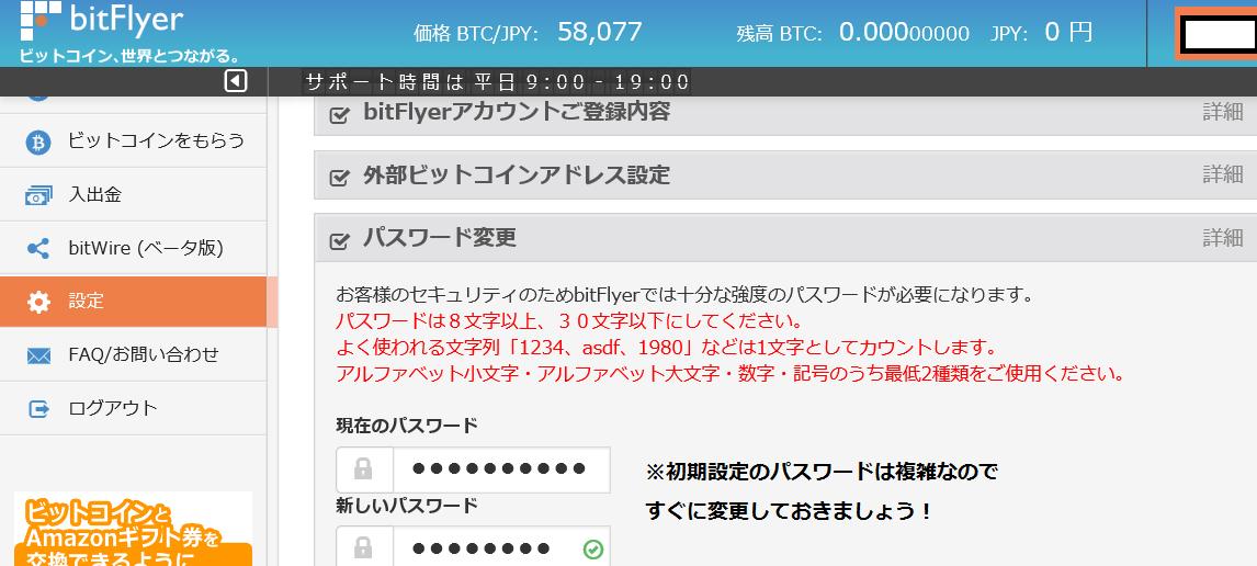 bitFlyerパスワード変更