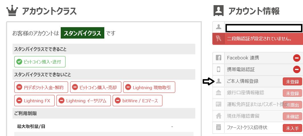 bitFlyer会員情報登録